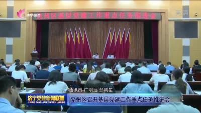 兗州區召開基層黨建工作重點任務推進會