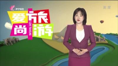 爱尚旅游 — 20190629