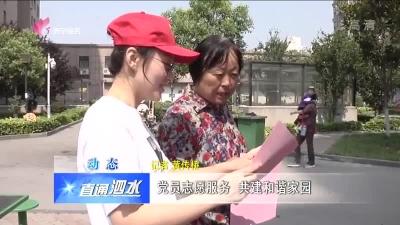 泗水:党员志愿服务 共建?#25176;?#23478;园