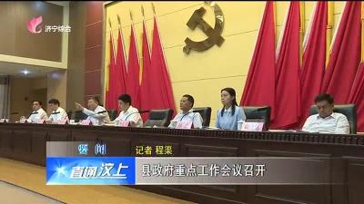 汶上:县政府重点工作会议召开