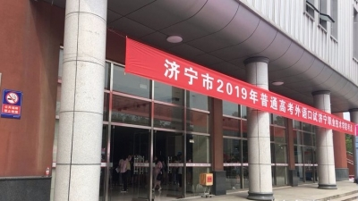 济宁2019普通高考外语口试今日开考 万名考生赴考