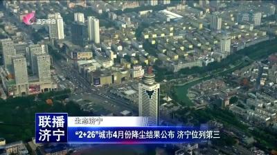 """""""2+26""""城市4?#36335;萁党?#32467;果公布 济宁位列第三"""