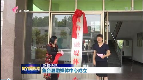 鱼台县融媒体中心成立 打造信息服务综合体