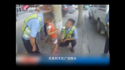 邹城一儿童街头走丢,原因竟然是……