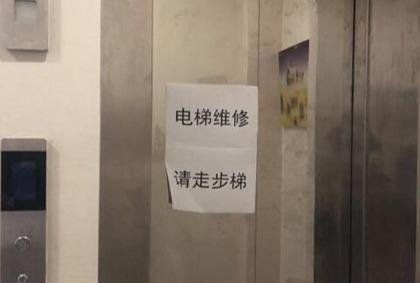 被困酒店电梯40分钟 济宁6名考生错过英语高考