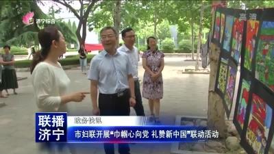 """市妇联开展""""巾帼心向党 礼赞新中国""""联动活动"""