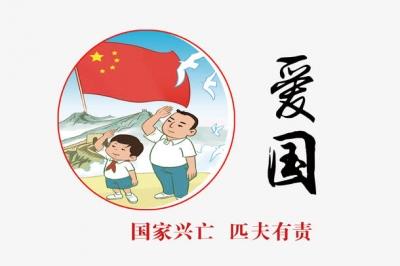 人民網評:中國人怎麼愛國還需要別人來教嗎?