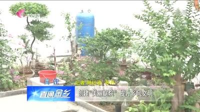 """金乡县:创建""""美丽庭院"""" 提升乡风文明"""