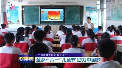 """金鄉:""""六一""""兒童節 助力中國夢"""