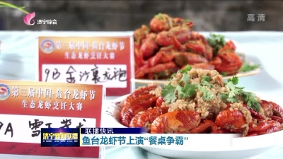 """鱼台龙虾节上演""""餐桌争霸""""  15位济宁大厨亮绝活"""