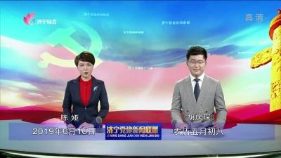 济宁党建新闻联播-20190610