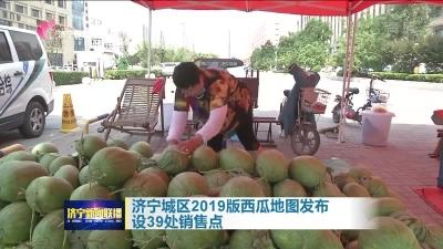 买瓜卖瓜请看地图!济宁城区设39处销售点