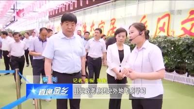 金乡县党政考察团赴外地考察学习