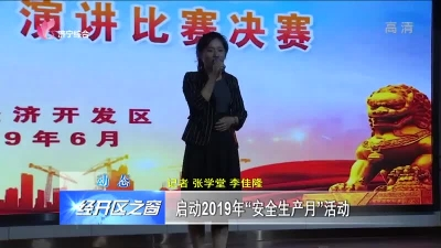 """经开区举办2019年""""安全生产月""""活动"""