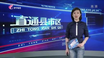 《直通县市区 — 嘉祥、兖州》— 20190623