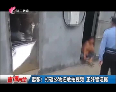 囂張!打砸公物還敢拍視頻 正好留證據