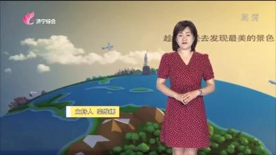 愛尚旅游 — 20190627
