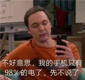 不好意思,我的手机只有98%的电了,先不说了