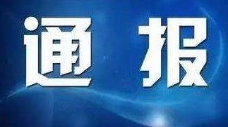 关于嘉祥县梁宝寺镇大气污染防治措施落实不力问题的通报