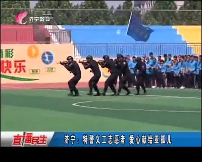 濟寧:特警義工志愿者 愛心獻給亞孤兒