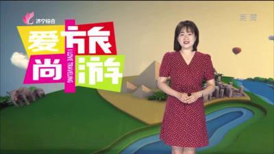 愛尚旅游 — 20190626