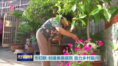 市妇联:创建美丽庭院 助力乡村振兴