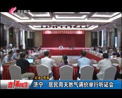 濟寧:居民用天然氣調價舉行聽證會