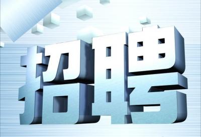 梁山县人民医院公开招聘备案制工作人员68名