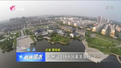 """泗水:上榜""""2019中国最美县域"""""""