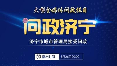 《问政济宁》第二期聚焦城市管理  6月26日播出