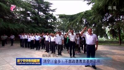 济宁(金乡)干部政德教育基地启用