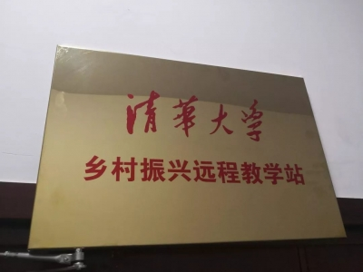 清華大學鄉村振興遠程教學站在太白湖新區掛牌成立