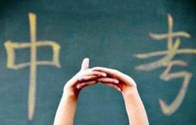 2019年邹城高中招生资格线出炉!你过线了吗?