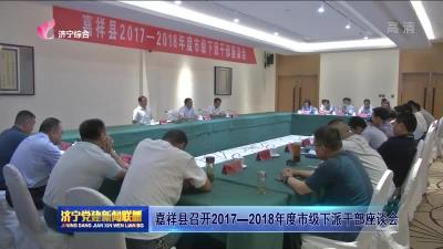 嘉祥縣召開2017-2018年度市級下派干部座談會