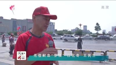 """无偿献血""""劳模""""  白化奇  王民兰"""