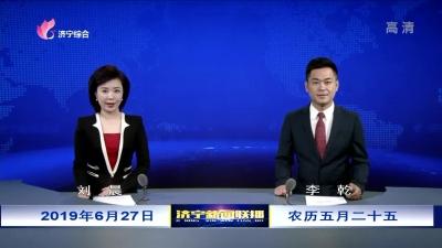 濟寧新聞聯播20190627