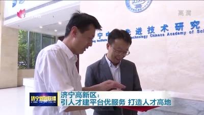 济宁高新区:引人才建平台优服务 打造人才高地