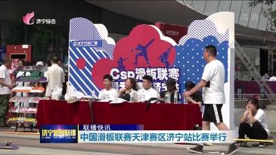 中国滑板联赛济宁站开赛!选手现场展示高难度极限挑战