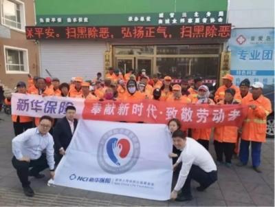 新華保險環衛工人公益項目累計賠付674萬元