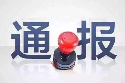中国证监会山东监管局原局长徐铁接受调查 2013年已退休