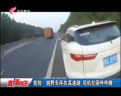 危險!越野車停在高速路 司機犯困呼呼睡