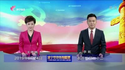 济宁党建新闻联播-20190624