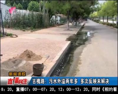 古槐路:污水外溢兩年多 多次反映未解決