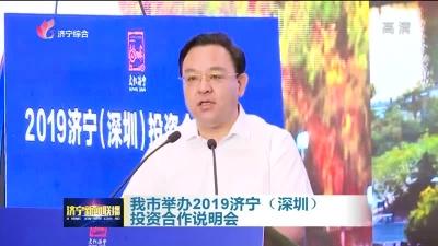 我市舉辦2019濟寧(深圳)投資合作說明會