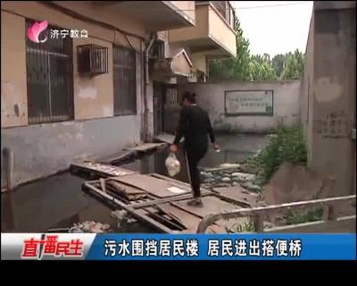 污水围挡居民楼   居民进出搭便桥