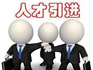 邹城一事业单位公开引进高层次急需紧缺专业人才 快来报名