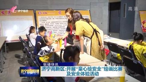 童心绘安全  高新区举行绘画比赛及安全体验活动