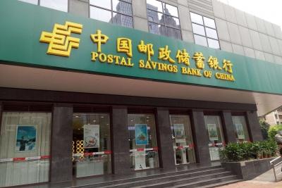 新中國成立70周年獻禮 | 《郵儲銀行星之歌》