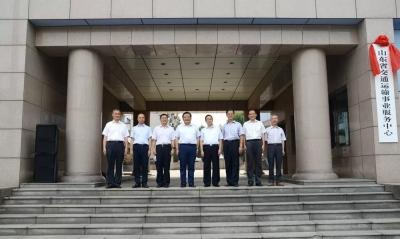 山东省交通运输事业服务中心成立 推动交通互联互通