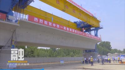 裏程碑式進展!魯南高鐵必威betway段進入橋梁上部結構施工